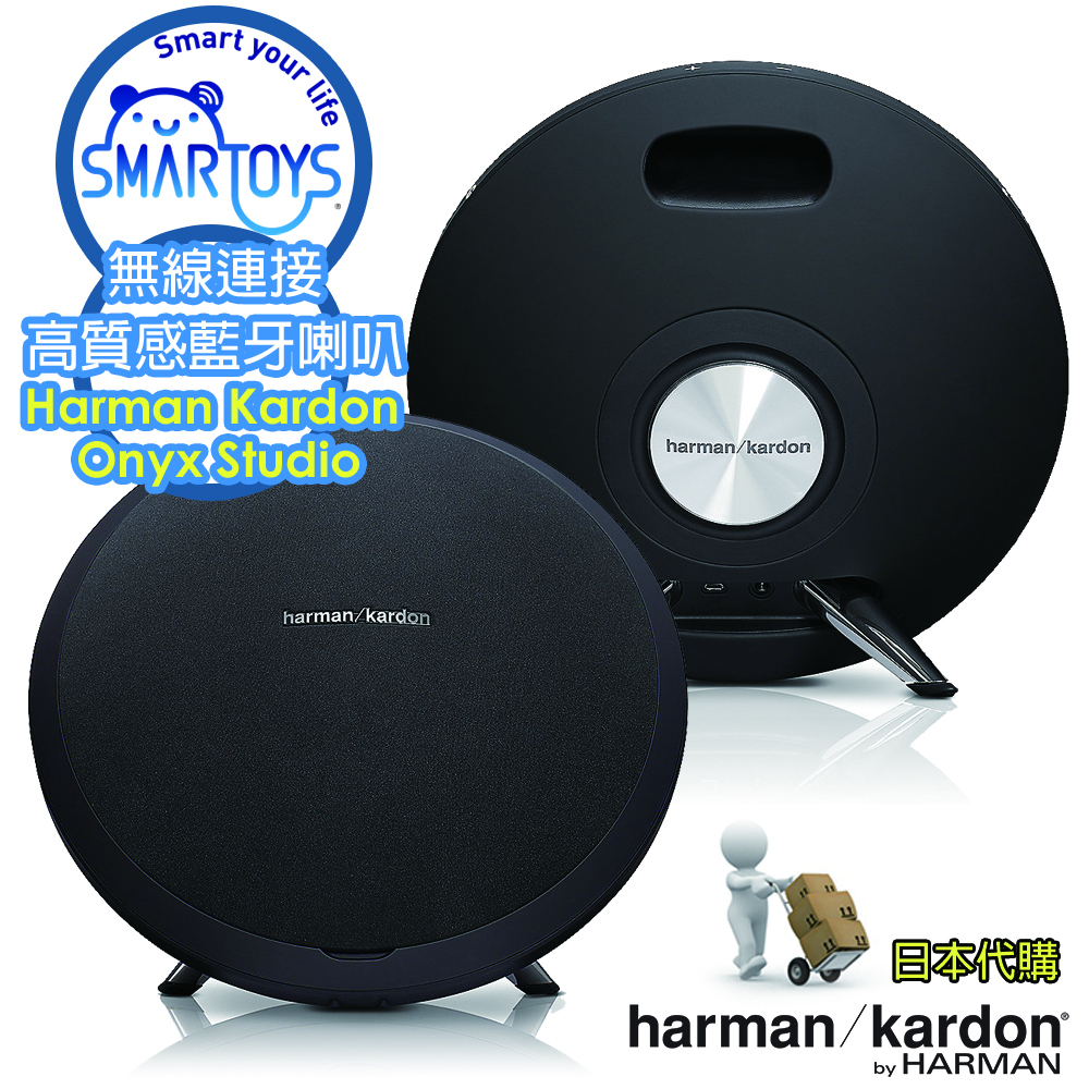 Harman Kardon Onyx Studio 藍牙喇叭 / 水母喇叭(日本代購)