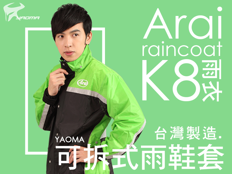 Arai雨衣 兩件式雨衣|K8賽車型-綠 台灣製造 可當風衣【專利可拆雨鞋套】『耀瑪騎士生活機車部品』