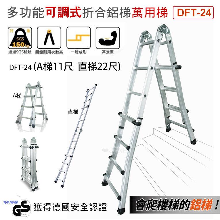 超耐重多功能可調式折合鋁梯 萬用梯 DFT-24 (A梯11尺/直梯22尺)