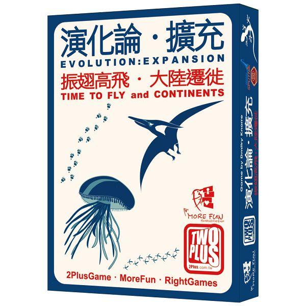 【桌遊天下】EVOLUTION : EXPANSION 演化論擴充 Z802