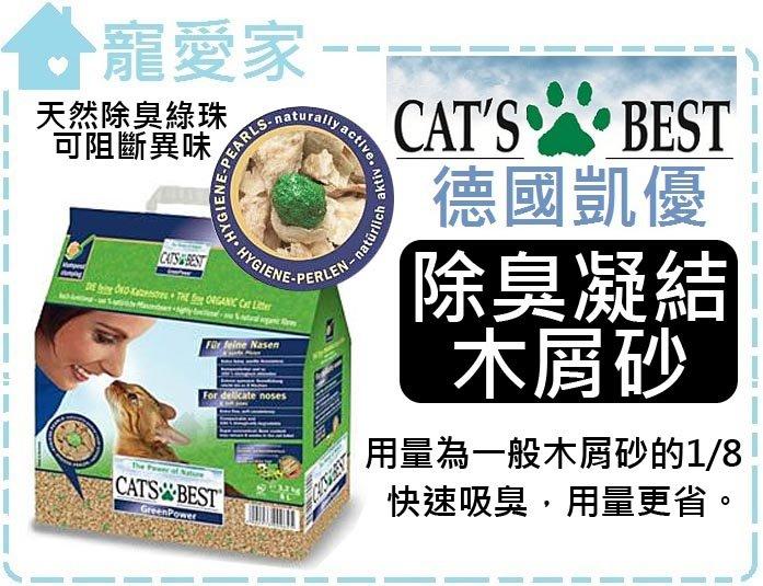 ☆寵愛家☆德國CAT`SBEST凱優木屑砂(黑標)-8L,紅標升級版 .