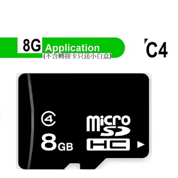 Awinners HC Micro SD 8GB C4 記憶卡(C4就是Class 4 .多數智慧型手機均無法支援.下單前請您注意.)