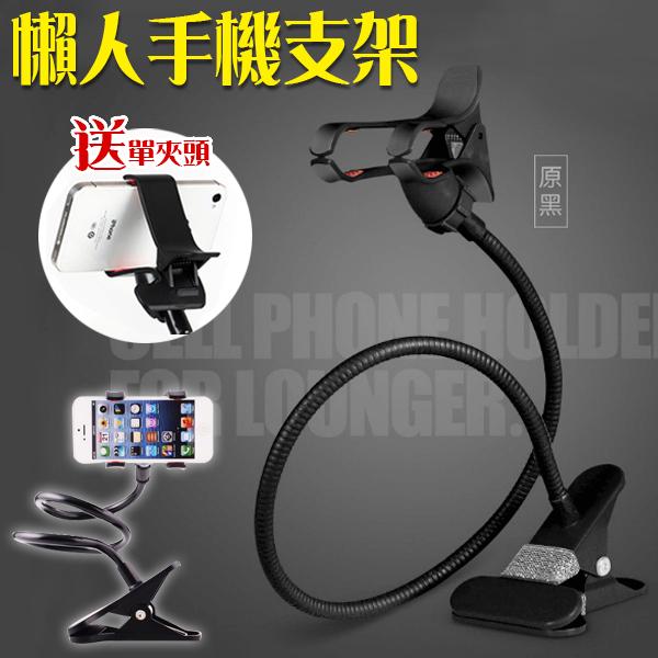 《DA量販店》懶人支架 手機支架 蛇管支架 手機架 iphone Samsung 黑 送套件(V50-0032)