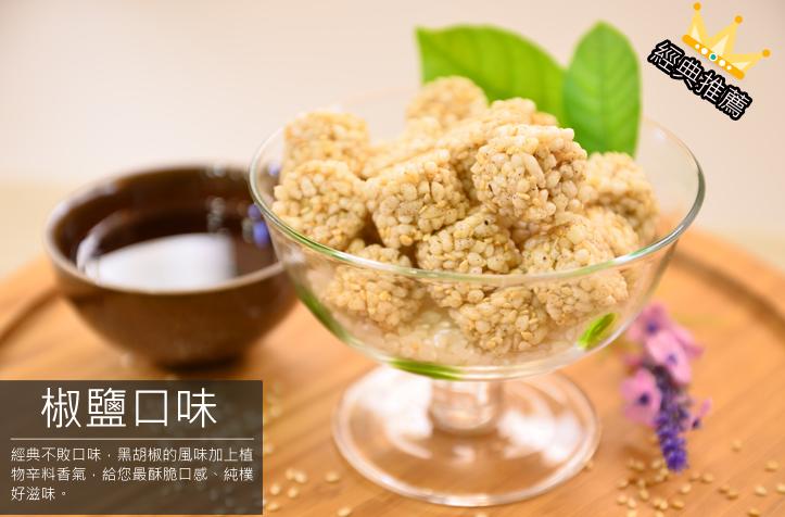 【Q咪匠】[椒鹽]買氣NO.1香酥脆零嘴小米酥 椒鹽口味丸太郎小米果