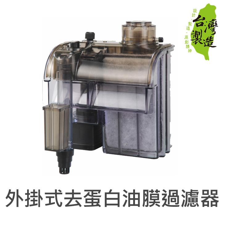 珠友 BL-L06 外掛式去蛋白油膜過濾器(無外盒)