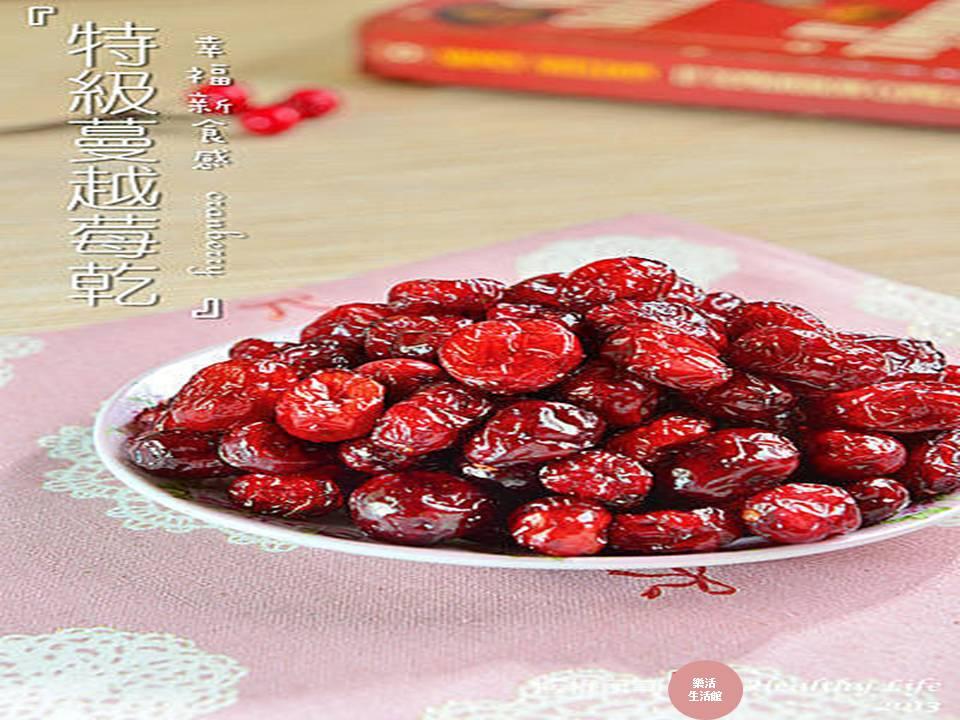 特級蔓越莓果粒 200g 【樂活生活館】