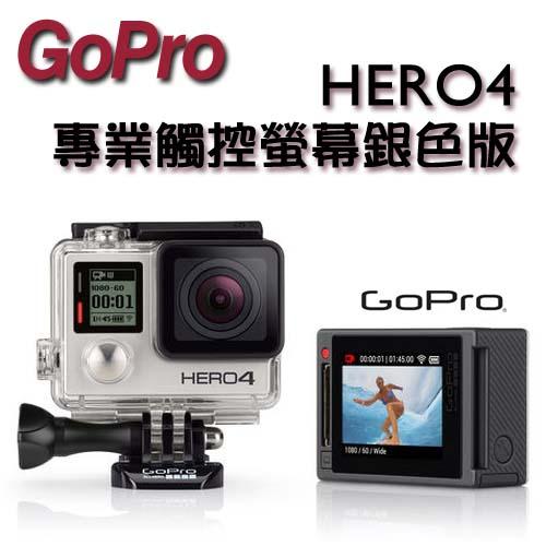 【GoPro】 HERO4 專業觸控螢幕銀色版 運動攝影機 ★送強力吹球+專業拭鏡布+鏡頭專用拭鏡筆+數位清潔液+專業拭鏡紙+保護貼