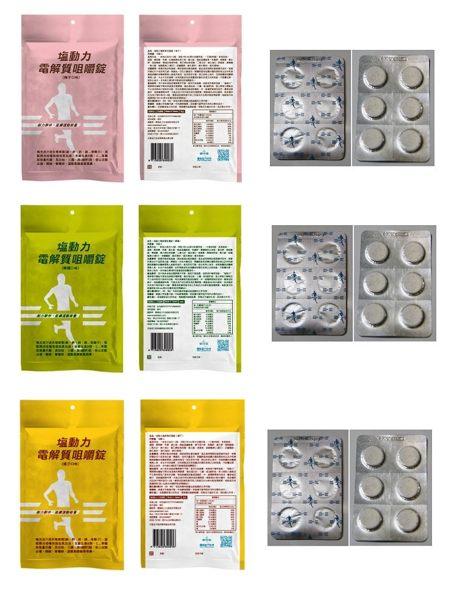 【?動力】 電解質咀嚼錠 18錠 (橘子 檸檬 梅子)三種可選