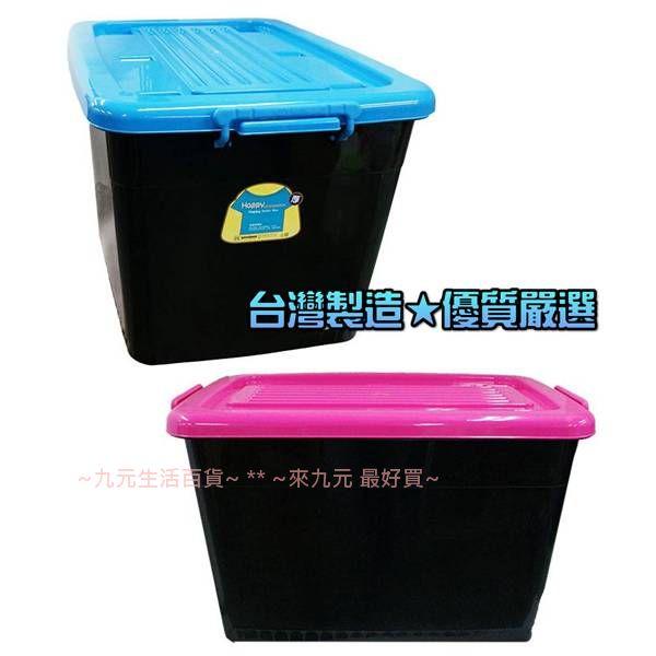 【九元生活百貨】聯府 VK-1200 Happy滑輪整理箱(底輪) 收納箱 VK1200