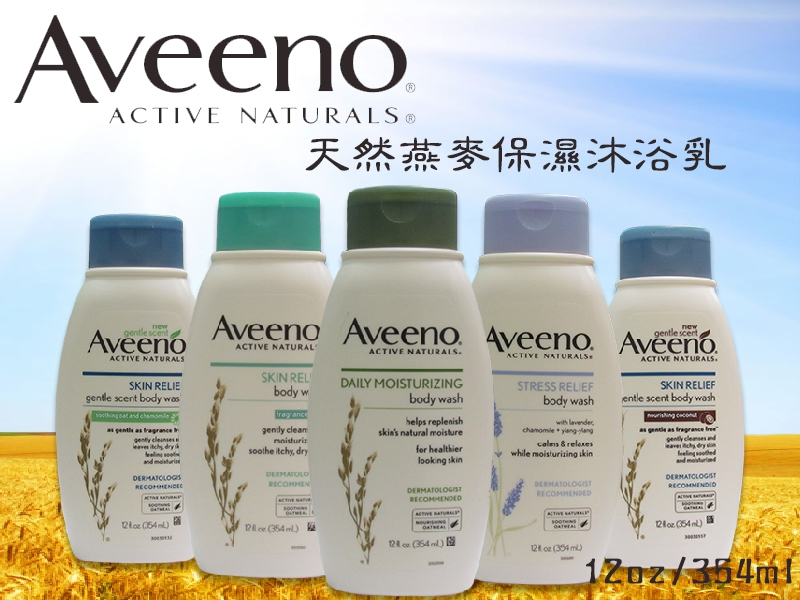 【彤彤小舖】Aveeno-Naturals燕麥舒緩無香沐浴乳 /薰衣草沐浴 /每日保濕沐浴乳12oz/354ml 美國進口