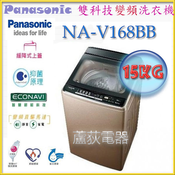 【國際 ~蘆荻電器】全新 15公斤【Panasonic ECO NAVI+nanoe 雙科技變頻洗衣機 】NA-V168BB-PN