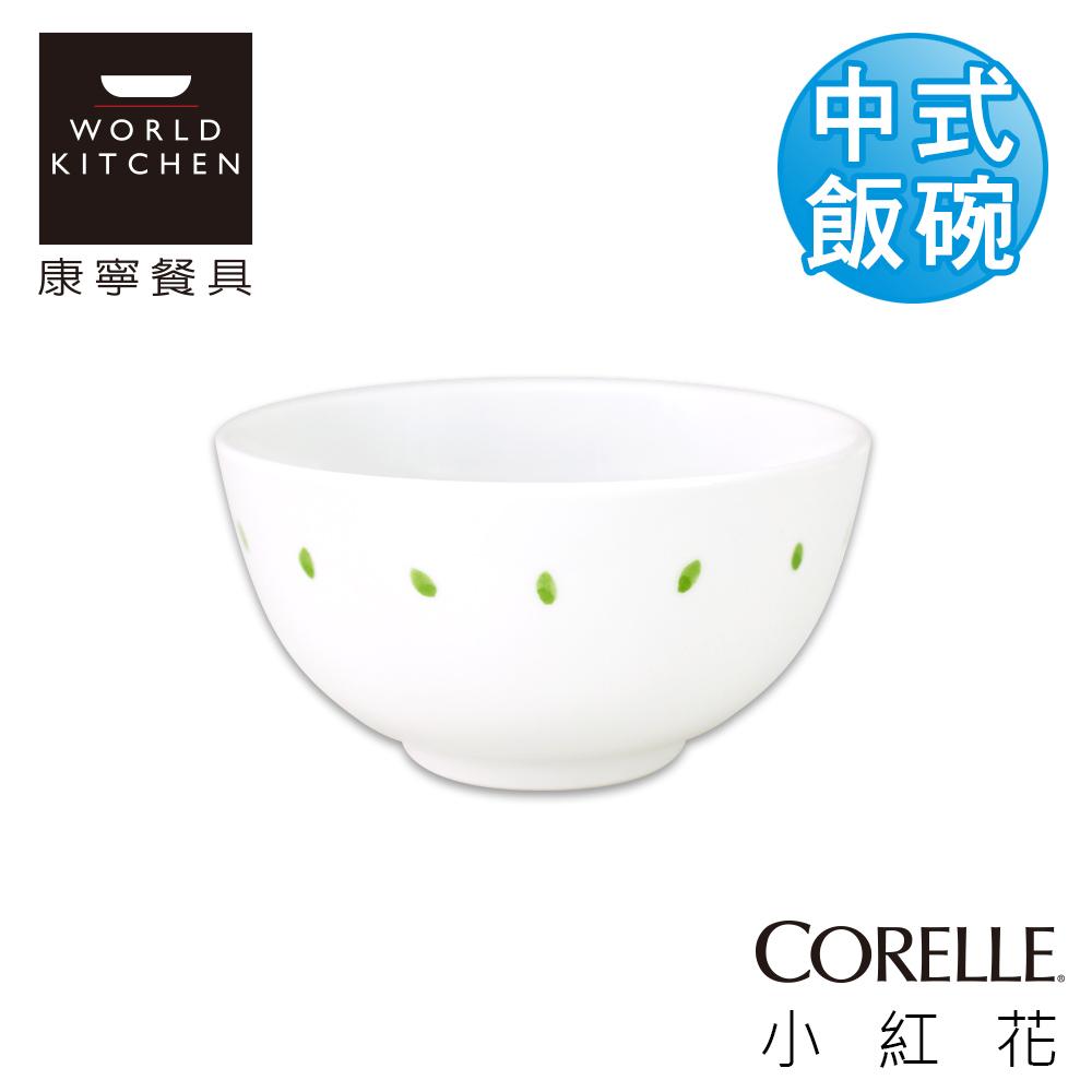 【美國康寧 CORELLE】小紅花日式陶瓷中式碗(日本製)