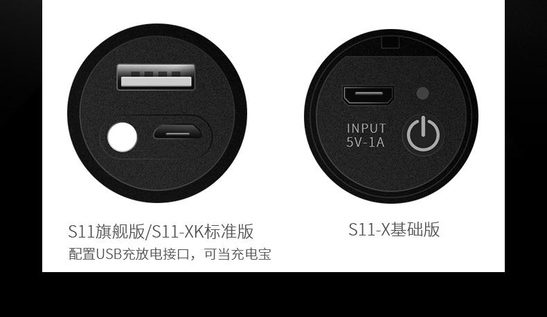 S11黑色790_03.jpg