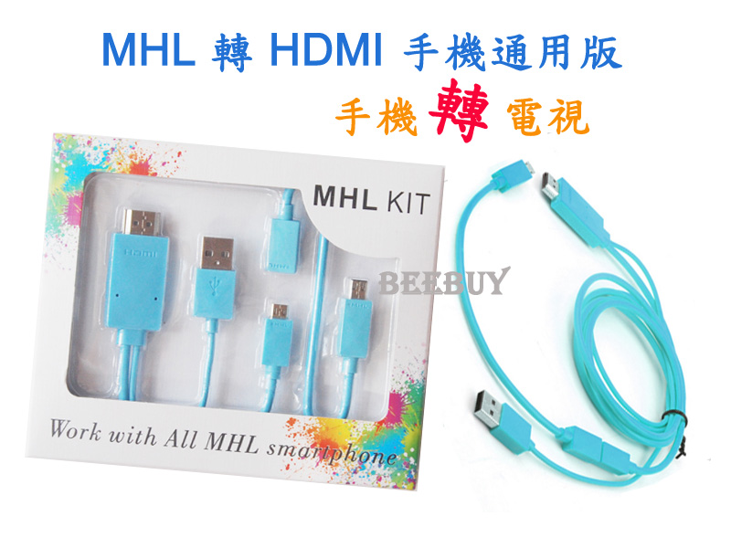 [BEEBUY]2米 手機轉電視 通用型MHL轉HDMI MicroUSB 影音傳輸線 HDTV轉接頭