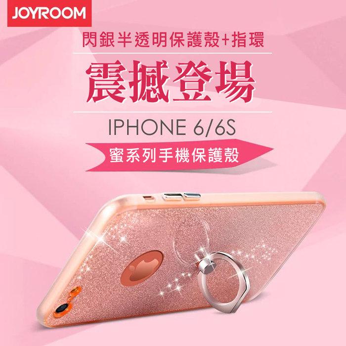 JOYROOM 蜜系列 APPLE iPhone 6/6S 4.7吋 指環閃粉手機殼 閃粉 指環支架 軟殼 支架手機殼 全包邊 亮粉 保護套 保護殼 手機套 禮贈品 送禮