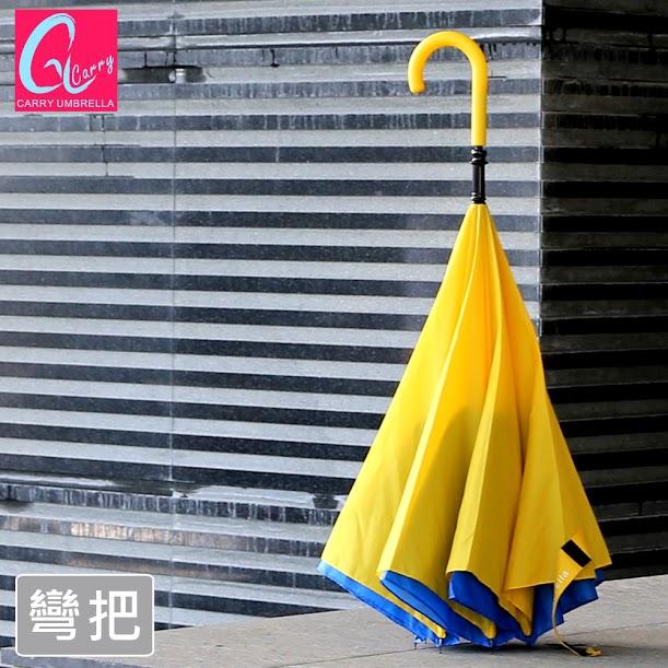 【專利正品】Carry 凱莉英倫風 反向傘(不滴水) 熱銷色 黃藍彎把