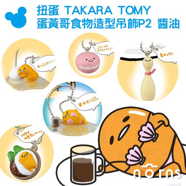NORNS【扭蛋-TAKARA TOMY-蛋黃哥食物造型吊飾P2 醬油】公仔 食玩 玩具 轉蛋