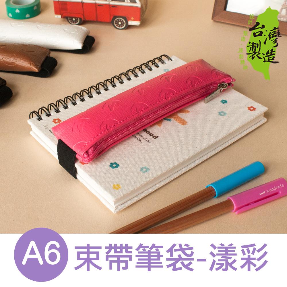 珠友 TF-10025 A6/50K束帶筆袋/文具袋/鉛筆袋-The Fashion