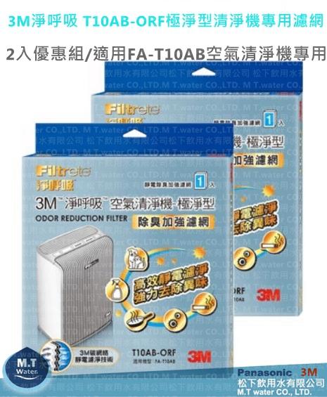 3M淨呼吸 T10AB-ORF 除臭加強濾網極淨型清淨機專用2入優惠組★適用FA-T10AB機型