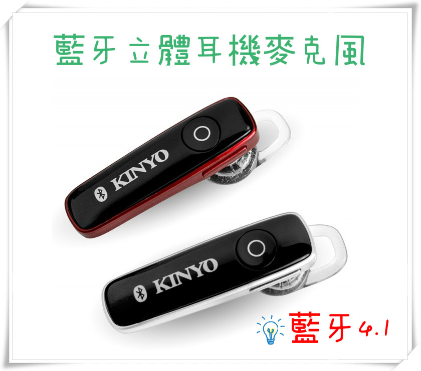 ?含發票?【KINYO-藍牙立體聲耳機麥克風】?手機/接聽電話/免持/音樂/平板/筆電/耳塞/耳掛式/雙倍抗噪音?