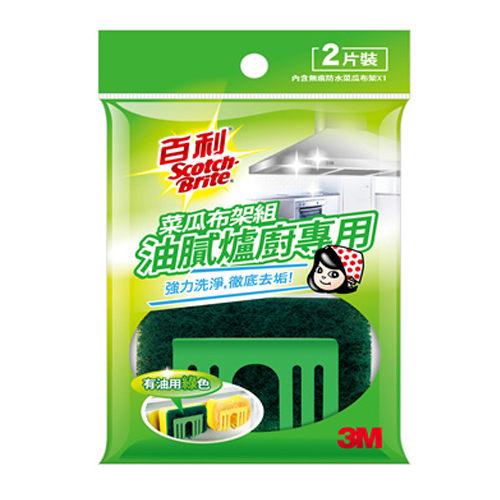【3M】百利菜瓜布架組 餐廚專用海綿菜瓜布2入+菜瓜布收納架