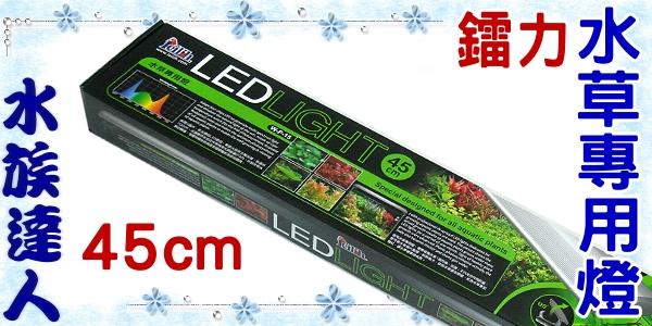 【水族達人】鐳力Leilih《水草專用燈(LED) 1.5尺/45cm W-P-15 》白燈10燈