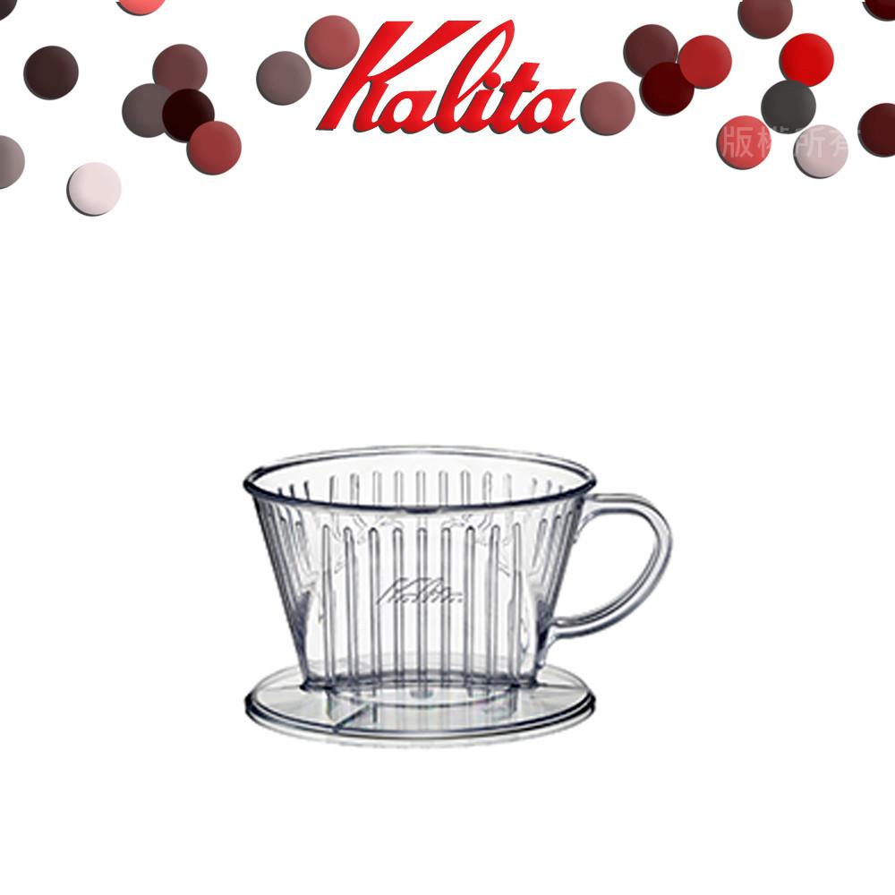 【日本】KALITA 101-D傳統塑酯三孔濾杯