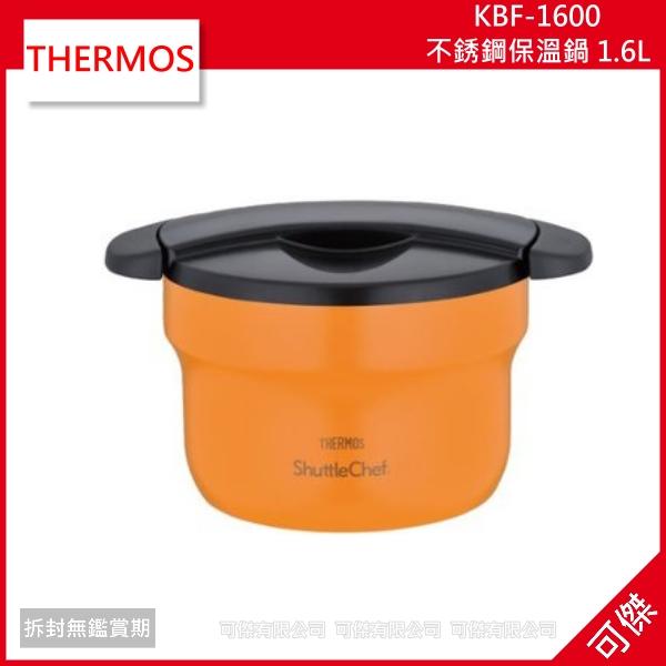 可傑 THERMOS 膳魔師 真空保溫調理器 KBF-1600 不銹鋼保溫鍋 1.6L