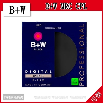 可傑 B+W 67mm MRC CPL 多層鍍膜環型偏光鏡 捷新總代理 公司貨 德國原裝進口