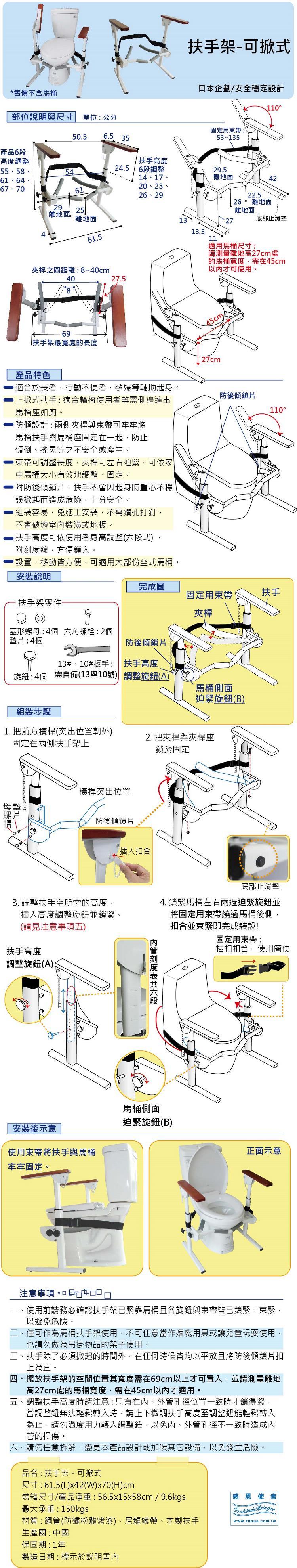 馬桶扶手:馬桶有無後水箱都不是問題,旁邊有操作台也能裝設使用,附綁帶更牢固,扶手可掀起,更好就座!