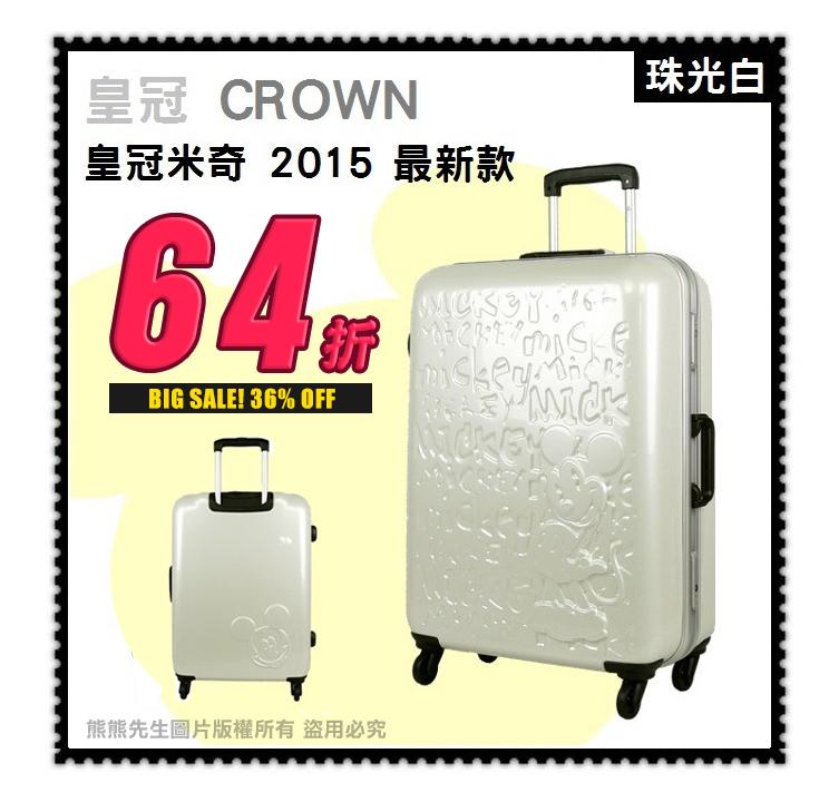 《熊熊先生》皇冠特賣會64折 CROWN 皇冠C-F5O36行李箱 米奇 28吋 C-F5036 超耐用金屬鋁框款