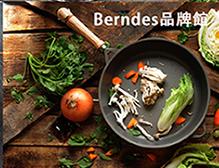 BERNDES、 不沾鍋  、 湯鍋   、平底鍋 、德國、 琺瑯鍋  、寶迪、木柄、黑鑽