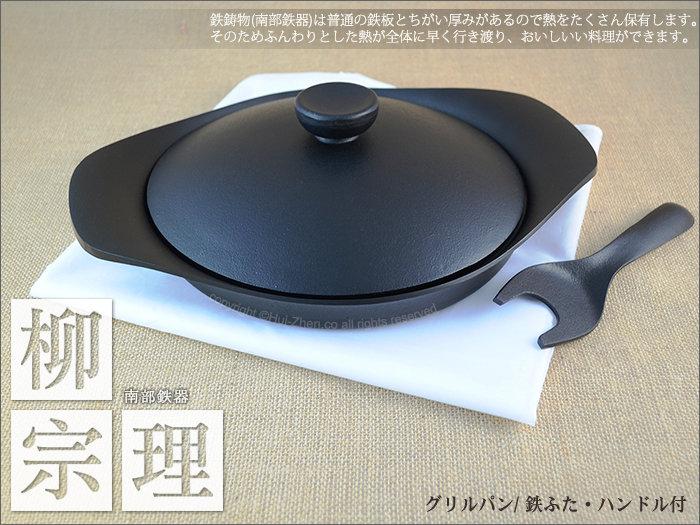 快樂屋? 日本製 SORI YANAGI 柳宗理 鑄鐵鍋.雙耳平底鍋(橫紋) 22cm 附鐵蓋+掀蓋把手/牛排鍋.南部鐵器