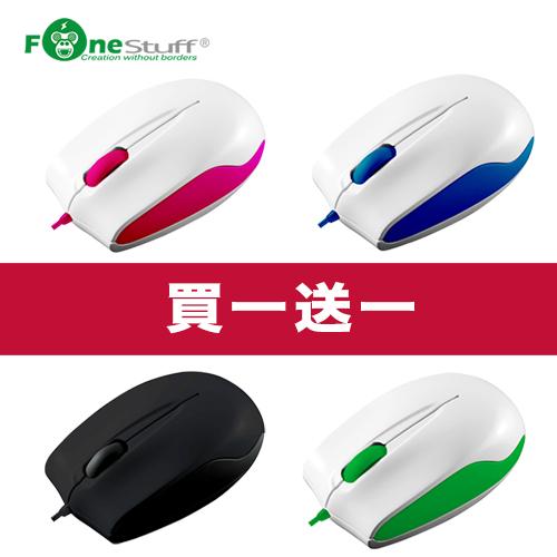 【買一送一】FONESTUFF S320藍光有線滑鼠-福利品