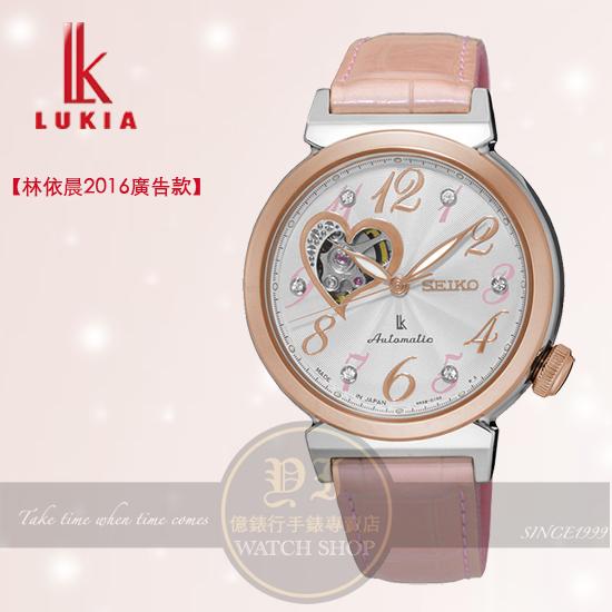 SEIKO日本精工LUKIA林依晨代言愛戀開芯鏤空時尚機械腕錶4R38-01C0P/SSA842J1公司貨