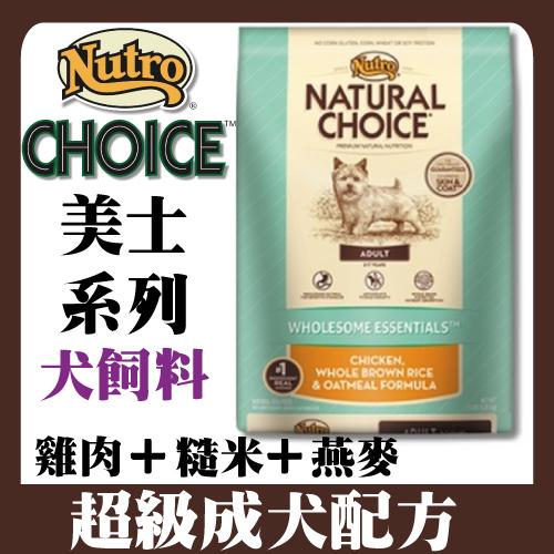 【美士Nutro】超級成犬配方15磅-雞肉+糙米+燕麥 加碼贈【寵物零食肉乾】