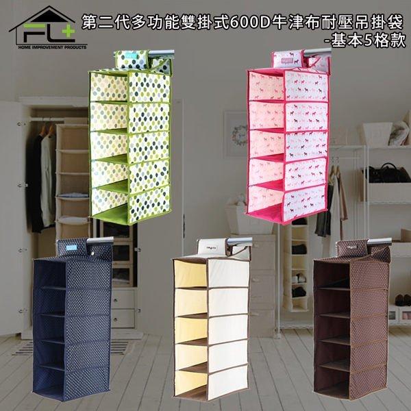 BO雜貨【SV7050】第二代多功能收納掛袋 雙掛式600D 牛津布吊掛袋 基本5格款 衣櫥 組合衣櫃衣物收納架
