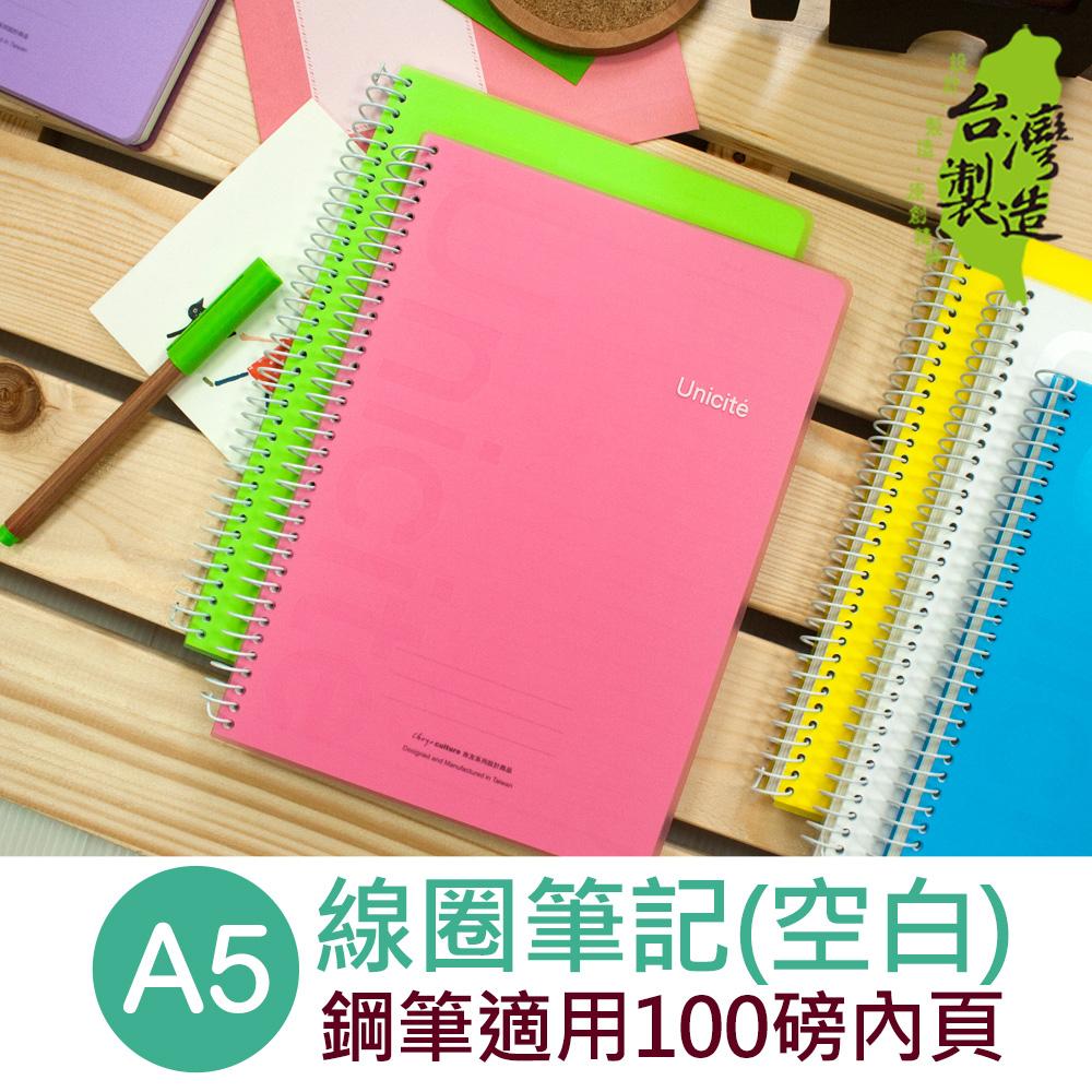 網購限定 珠友 HP-50011-25 A5/25K 空白線圈筆記/記事本/60張 (鋼筆適用)