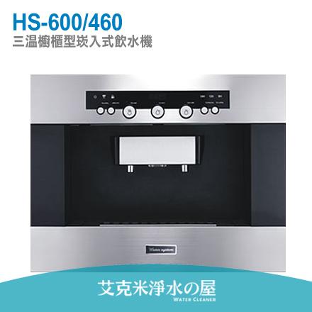 櫥櫃型崁入式冰冷熱飲水機 HS-600/HS-460三溫-免費到府安裝
