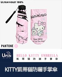 kitty手掌傘