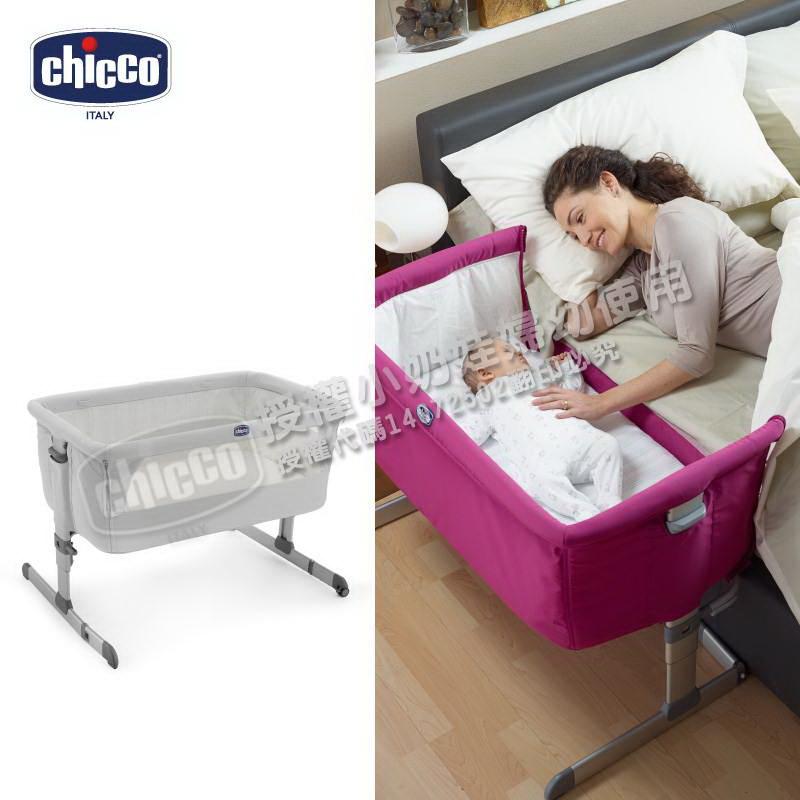 Chicco - Next 2 Me多功能移動舒適嬰兒床 (雪銀白)