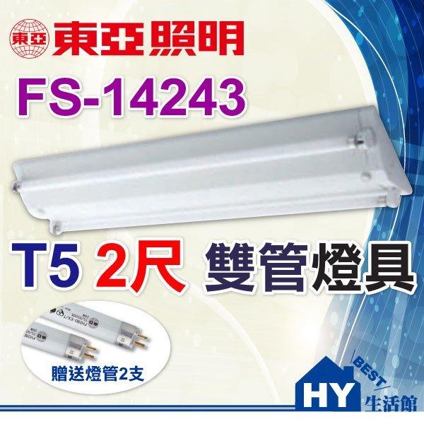 東亞照明 FS-14243 【T5 二尺 雙管燈具 附燈管】14W*2 山型 吸頂燈具 另有 二尺單管 四尺單管 雙管