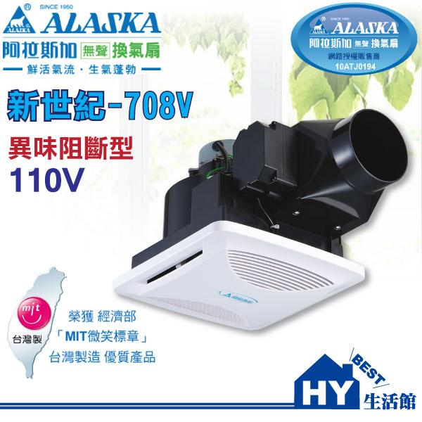 ALASKA 阿拉斯加 新世紀-708V 通風扇 浴室排風扇 客廳循環扇 (異味阻斷型)《HY生活館》