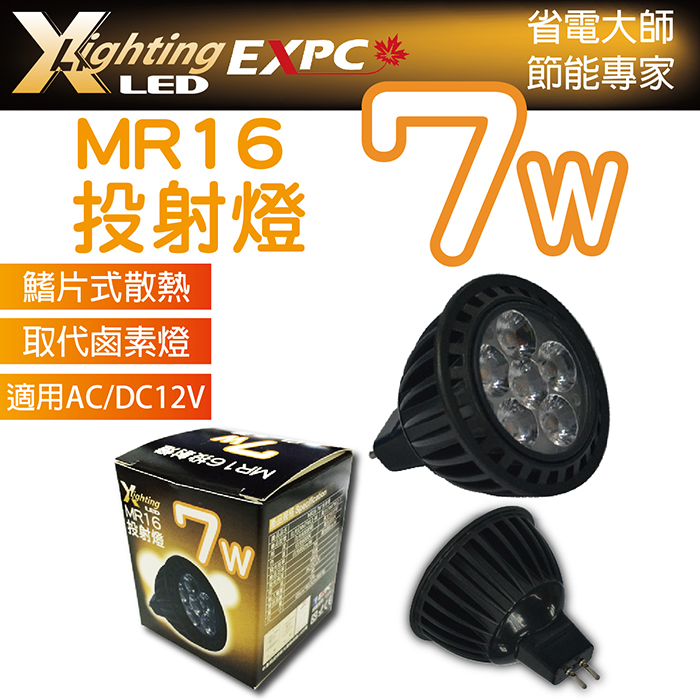 MR16 7W (560LM) 黃光 射燈 投射燈 杯燈 LED 超省電 節能燈 省電燈泡 ☆EXPC X-LIGHTING☆