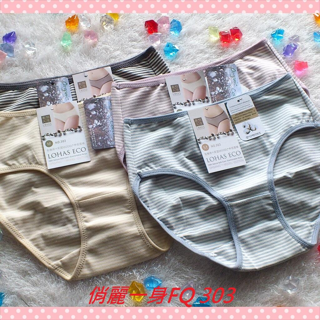 【台灣製】有機棉莫代爾LOHAS學生款中低腰孕婦媽媽內褲M/L/XL/XXL俏麗一身FQ303