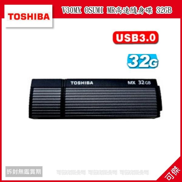 TOSHIBA 東芝 V30MX OSUMI MR高速隨身碟 32GB 鐵灰