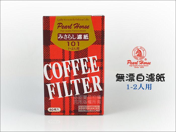 快樂屋?【日本寶馬牌】咖啡濾紙(無漂白) JA-P-002-101 1-2人 一盒40枚入 梯形濾紙
