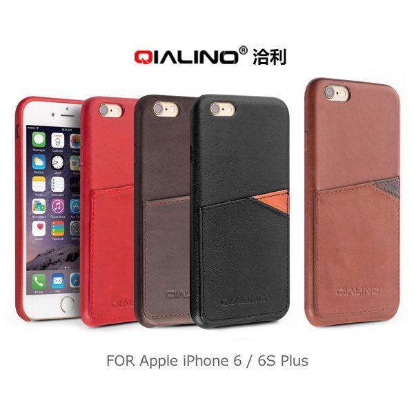 ~斯瑪鋒數位~QIALINO 洽利 Apple iPhone 6 / 6 Plus 插卡背套 保護殼 (通用6S)