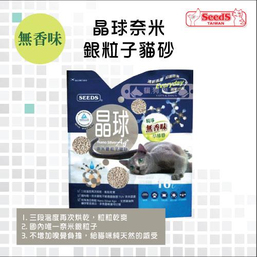 +貓狗樂園+ SEEDS台灣惜時【無香味(小球砂)。晶球奈米銀離子貓砂。10L】269元*除臭凝結低粉塵