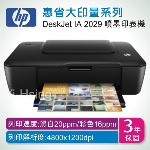 HP DeskJet IA 2029 惠省大印量噴墨印表機